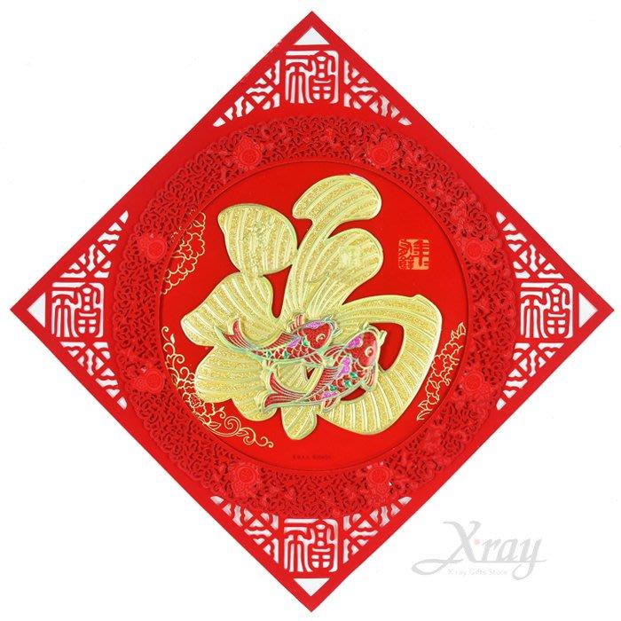 節慶王【Z233801】45cm金福斗方,春節/過年/豬年/門貼/春聯/紙製品/字貼/對貼/璧貼/斗方