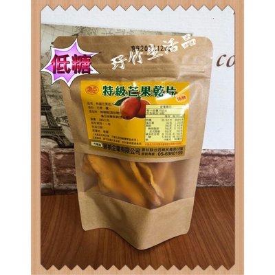 鳳臣 180g特級芒果乾片