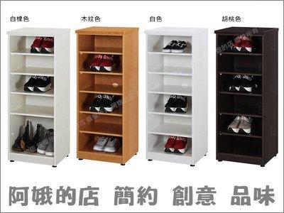 《塑鋼科技》21327-057-01 塑鋼開棚鞋櫃-白橡色(CT-341)多色 雙北市區滿$5000免運費【阿娥的店】