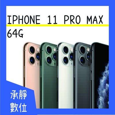 【承靜數位】新機 iphone 11 PRO MAX 512G 黑綠金白 可中古機貼二手機 APPLE 非 I12 高雄
