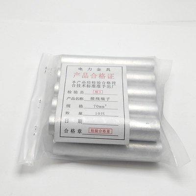 阿里家 廠標GL-70平方鋁連接管 電纜對接鋁管 接線端子 中間接頭 直通管/滿200出貨/批量可議價