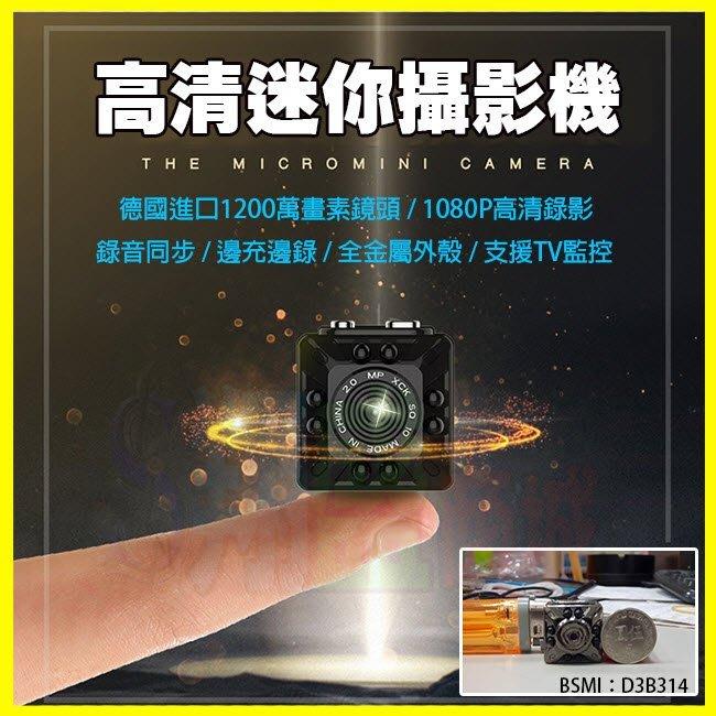 Mini DV HD 1080P 小巧拇指攝像機 迷你攝影機 1200萬高清單眼相機 錄音 針孔監視 視訊 行車紀錄器