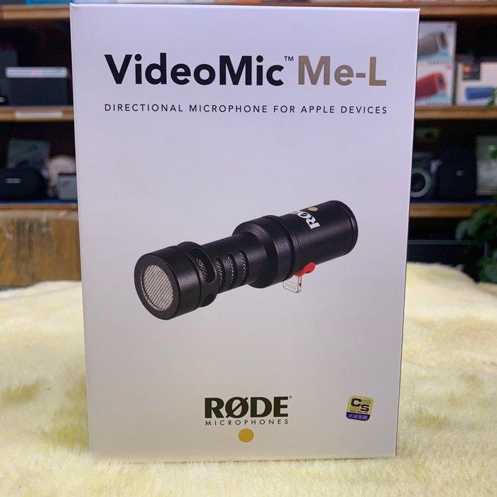 (現貨)視聽影訊 RODE VideoMic Me-L  正成公司貨 指向性麥克風 for iPhone/iPad