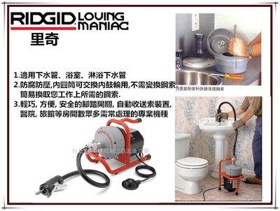 【台北益昌】美國 RIDGID 里奇 K - 40 電動 排水管通管器 通管機 通管器