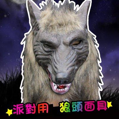 狼頭面具【POP19】狼人大野狼 尾牙搞笑婚紗道具 變裝整人萬聖節聖誕跨年☆雙兒網☆ 新北市