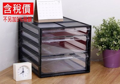 免運費 含稅價~BA03012桌上三層抽屜收納櫃 公文資料櫃 收納箱 收納盒 抽屜櫃  塑膠置物櫃 擺箱趣