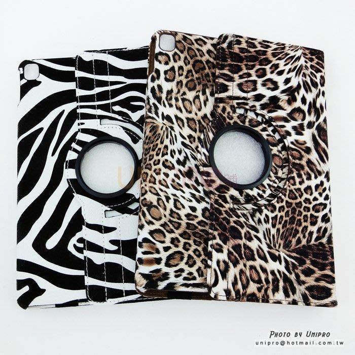 【UNIPRO】iPad Pro 9.7吋 360度 旋轉 野生動物 斑馬紋 豹紋 皮套 休眠喚醒 支架 保護套