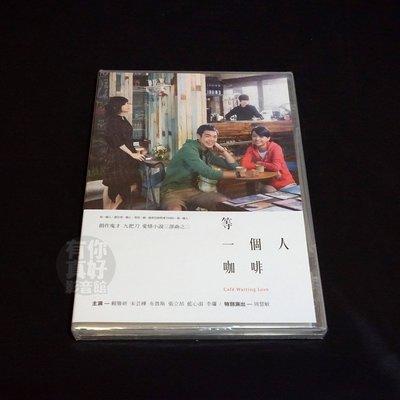 全新影片《等一個人咖啡》DVD (平裝版) 賴雅妍、宋芸樺、布魯斯、張立昂 藍心湄、李㼈、周慧敏