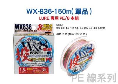 ✦✧雪拚王釣具✦✧HARIMITSU WX836 (150M) 8編 PE線 布線 路亞 遠投