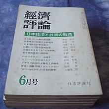 藍色小館7--------昭和56年6月.經濟評論