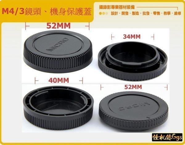 怪機絲 YP-4-008-11 M4/3鏡頭 保護蓋 防塵蓋 機身鏡頭蓋 鏡頭保護蓋 Olympus Panasonic