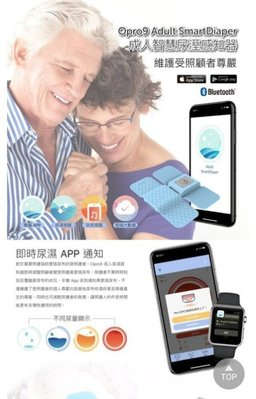 Opro9 Adult SmartDiaper 成人智慧尿溼感知器--成人小孩皆適用~可面交