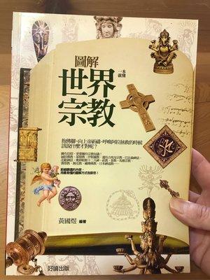 二手書 《圖解世界宗教》 黃國煜編著 2009/4 好讀出版 9成新