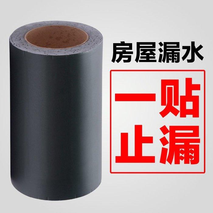 預售款-第三代合成橡膠屋頂防水補漏材料#膠帶#防水膠#強力膠帶