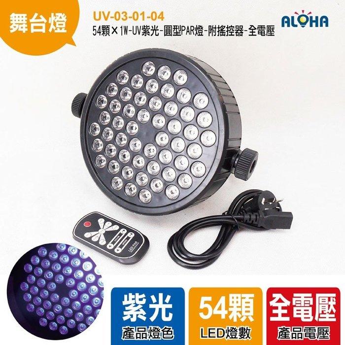 UV紫光PAR燈【UV-03-01-04】54顆×1W-UV紫光-圓型PAR燈 附搖控器 舞台燈 螢光 夜店