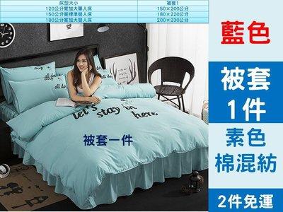 [Special Price] G6《2件免運》12花色 棉混紡 素色 純色 150公分寬 標準雙人床 被套 1件 180*220公分