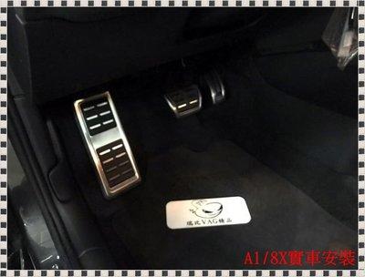 ╭⊙瑞比⊙╮現貨 Audi德國原廠 小改款 S1 A1 8X Coupe Sportback 金屬踏板 不銹鋼踏板