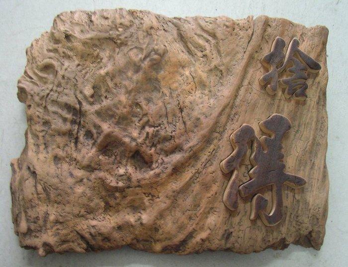 (禪智木之藝)立體字木雕 樟木 立體字 雕刻 立體雕刻藝術 工廠直營-捨得