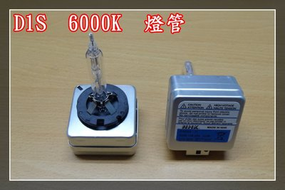 【炬霸科技】HID D1S 6000K...