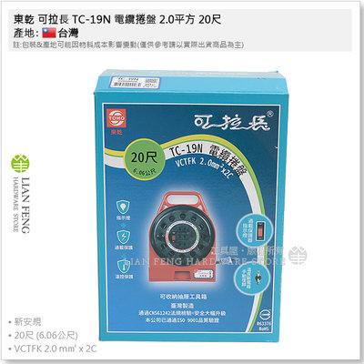 【工具屋】*含稅* 東乾 可拉長 TC-19N 電纜捲盤 2.0平方 20尺 指示燈+過載 延長線 新安規 輪座電源線組