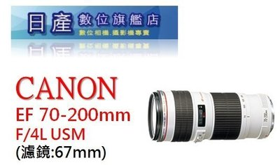 【日產旗艦】全新 CANON EF 70-200mm F4L USM 小小白 無IS 平行輸入 店保一年