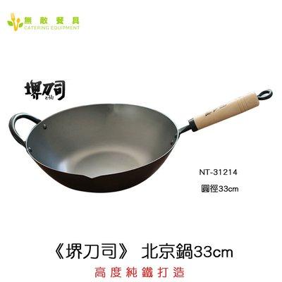 【無敵餐具】日本原裝堺刀司北京鍋33cm 廚師老字號日製品牌 ~ 高密度純鐵打造 歡迎長期配合【SN-09】
