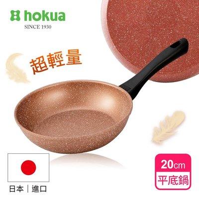 【日本北陸hokua】極輕古銅金不沾平底鍋20cm