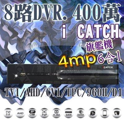 小蔡監視器材-HD4MP I CATCH  高清百萬H.264  8路網路攝影機DVR數位硬碟錄放影主機門禁考勤紅外線