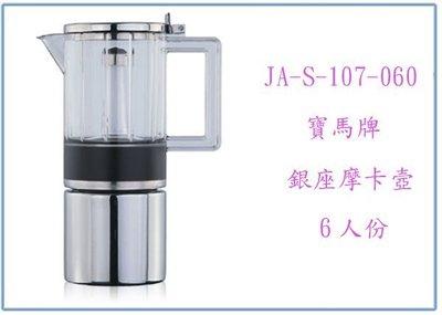 『峻 呈』(全台滿千免運 不含偏遠 可議價) 寶馬牌 銀座摩卡壺 JA-S-107-060 6人份 咖啡壺