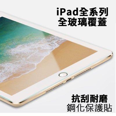 iPad平板 鋼化保護貼 玻璃螢幕保護貼 iPad9.7 2018 2017 2019 iPadmini234 Air2