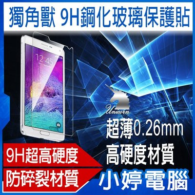 【小婷電腦*保貼】全新獨角獸9H 2.5D鋼化玻璃保護貼 蘋果 前後鋼化貼 Iphone 5/ I6 / I6 Plus