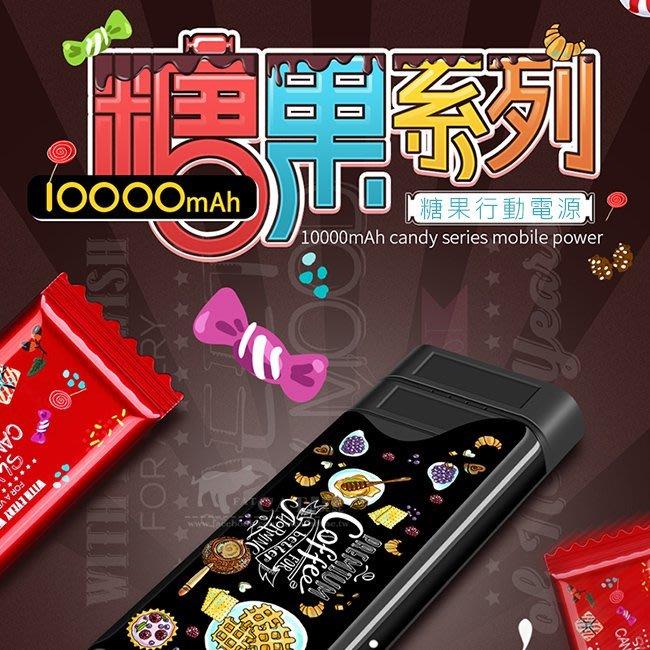 【FAT CAT HOUSE胖貓屋】Joyroom/機樂堂 糖果行動電源 10000mAh大容量行動電源 便攜充電器