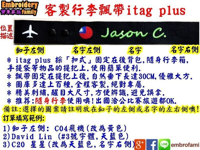 ※embrofami※客製長版行李飄帶 itag plus行李配件(1組=2條,可繡不同的名字, 1個圖案+名字/條 )