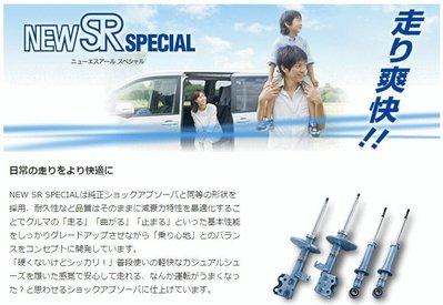 MS改避震 ( 日本  KYB NEW SR 藍筒 TOYOTA wish  ) 歡迎各車系詢問