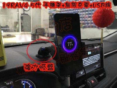 (小鳥的店)豐田 2019 RAV-4 5代 手機架 無線 充電 全自動開啟 收合 充電座 紅外線感應 ABT-A069