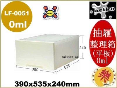 LF-0051/抽屜整理箱(平板)/收納箱/無印良品/LF0051/直購價/aeiko 樂天生活倉庫