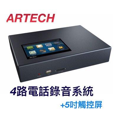 【KH】4路電話錄音機 阿爾鐵克 AQ4L 錄音機 錄音系統 自動錄音 電話錄音 遠端監控 數位電話錄音機dar1000 ar100 dar1100 ar120