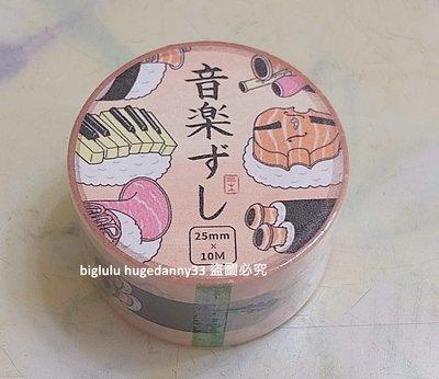 音樂壽司紙膠帶 貼紙 Music Sushi Masking Tape 手帳 卡片 美工 設計 包裝