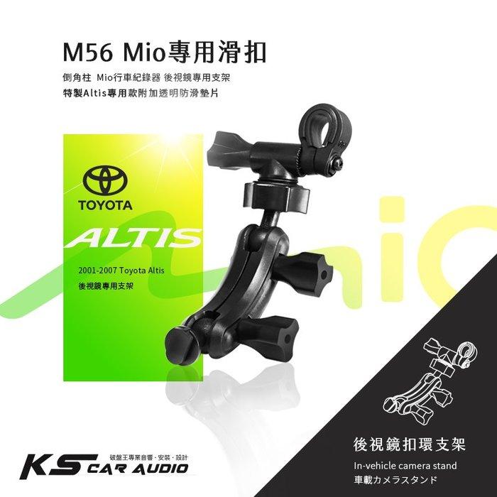M56【Mio專用滑扣01-07年Altis專用】後視鏡支架C310 C320 C325 C330 C335|岡山破盤王