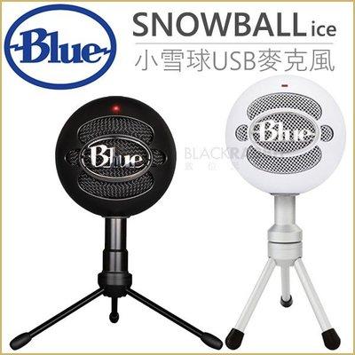 數位黑膠兔【 Blue SNOWBALL ice 小雪球 USB 麥克風 】 公司貨 練唱 錄音 收音 電競 直播 廣播