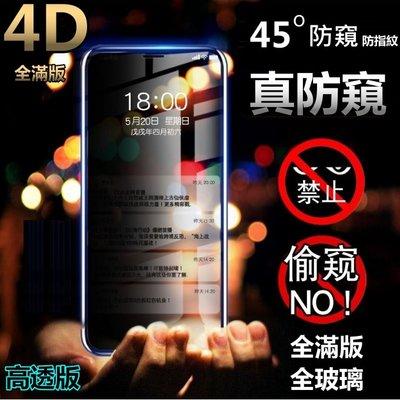 4D 防窺 頂級 滿版 iPhone ...