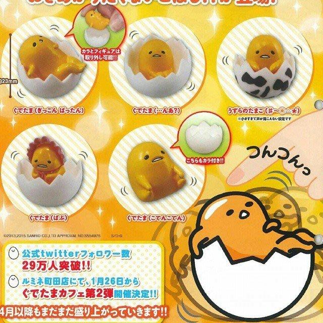 【動漫瘋】代理 扭蛋 轉蛋 蛋黃哥 不倒翁 搖搖蛋殼擺飾 公仔  一套五款