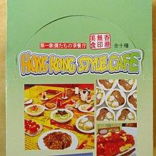 全新 T For Candy Hong Kong Style Café 香港茶餐廳 全10 種