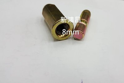 【新鴻昌】排氣管螺絲 圓頭螺帽 雙頭螺絲 8mm KYMCO