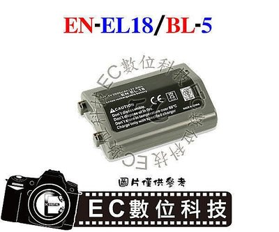 【EC數位】 NIKON D800/D4/D800E 手把電池 MBD12 MB-D12 轉 BL 5 BL-5 電池 D4 ENEL18 EN-EL18