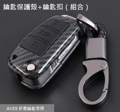 《HelloMiss》奧迪 Audi 碳纖維 紋路 烤漆 鑰匙殼 保護殼 鑰匙套 A1 A3 A4 B7 A4 S4