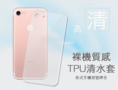 【艾斯數位】A級清水套 宏碁 ACER Z630 透明殼 透明套 保護套 皮套 背蓋 手機殼 手機套 軟殼 5.5吋03 台南市