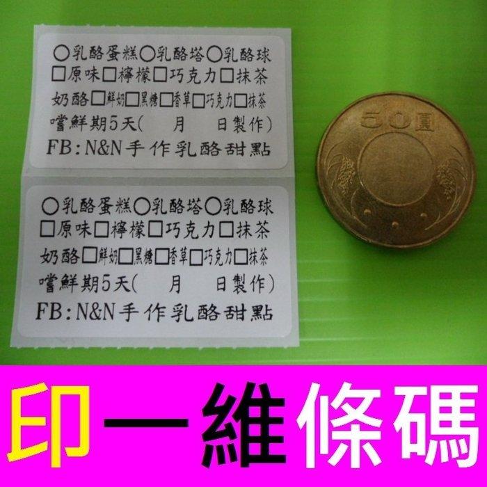 4525珠光白1000張800元新竹高雄印貼紙工商貼紙廣告貼紙姓名貼紙TTP-345條碼機貼紙機標籤機印一維二維條碼貼紙
