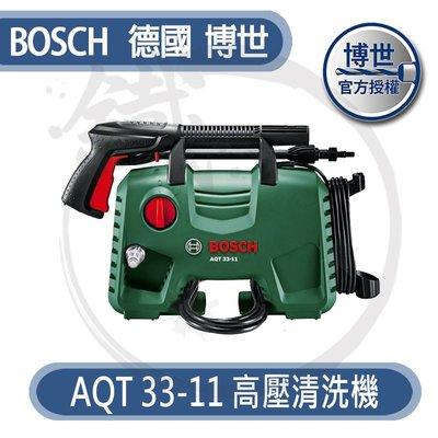 *小鐵五金*BOSCH EA110自吸式 高壓清洗機 洗車機*清洗衣機洗冷氣好用 AQT33-11