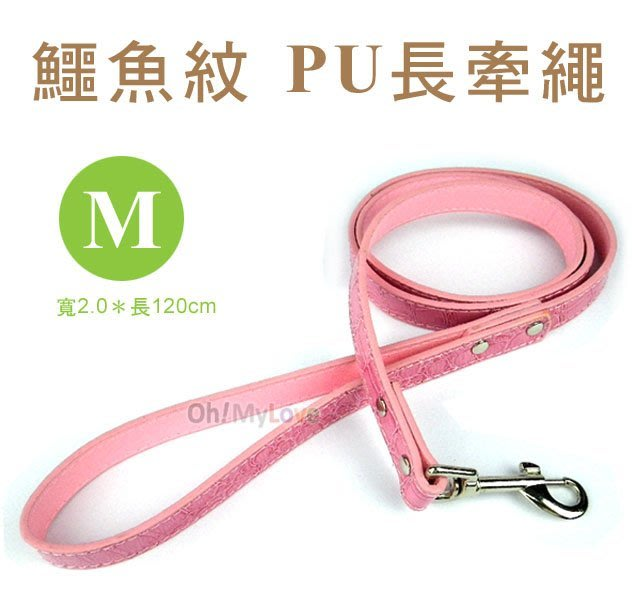 ~M號 粉紅~鱷魚紋 野性叢林 狗骨頭形 PU皮革 寵物牽繩 P01~DEA~S P01~